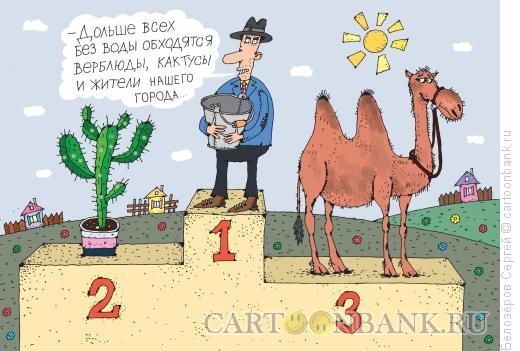 Карикатура: Без воды, Белозёров Сергей
