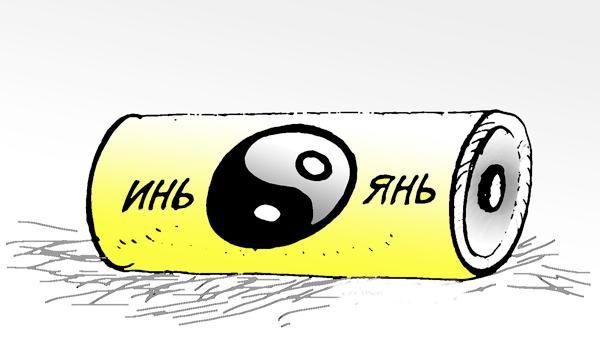 Карикатура: Инь и янь, Юрий Санников