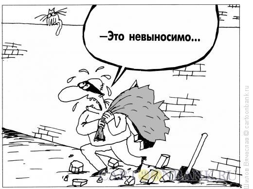 Карикатура: Мешок, Шилов Вячеслав