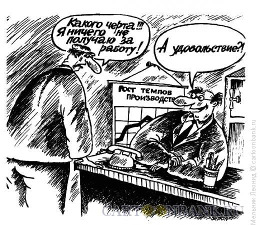 Карикатура: Получка, Мельник Леонид
