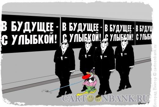 """Карикатура: У правителя- клоуна лозунг \""""В будущее с улыбкой\"""", Богорад Виктор"""