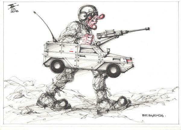 Карикатура: Вездеход ., Юрий Косарев