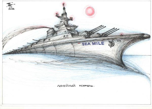Карикатура: Линейный корабль ., Юрий Косарев