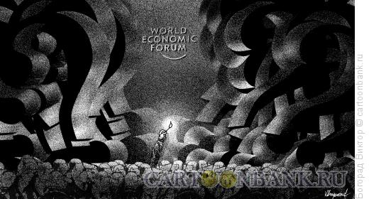 Карикатура: Международный экономический форум, Богорад Виктор