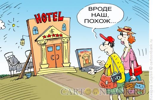 Карикатура: онлайн-отель, Кокарев Сергей