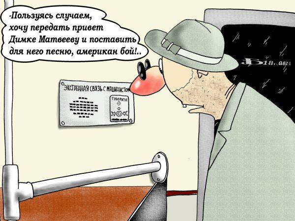 Карикатура: Про Димку М.