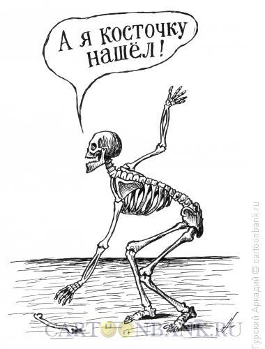 Карикатура: скелет с косточкой, Гурский Аркадий