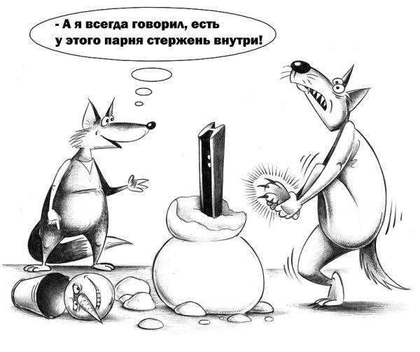 Карикатура: Стержень внутри, Сергей Корсун