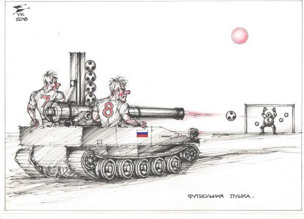 Карикатура: Футбольная пушка России . Можно видеть количество мячей , забитых в ворота Саудовской Аравии , Египта и Испании ., Юрий Косарев