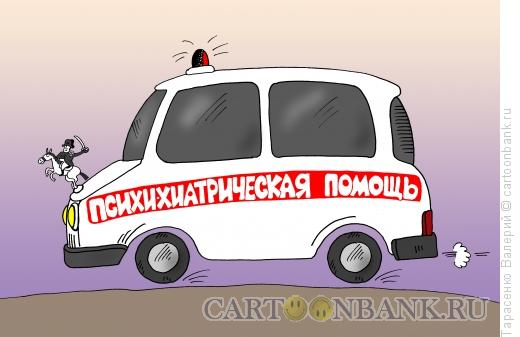 Карикатура: Неотложка, Тарасенко Валерий