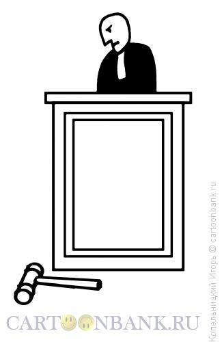 Карикатура: судья и молоток, Копельницкий Игорь