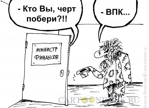 Карикатура: ВПК, Шилов Вячеслав