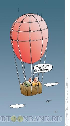 Карикатура: Экстренное похудение, Анчуков Иван