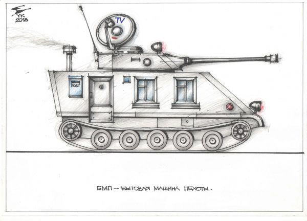 Карикатура: БМП - бытовая машина пехоты ., Юрий Косарев
