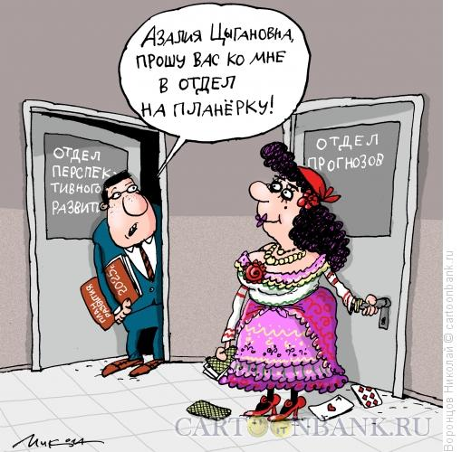 Карикатура: Планирование, Воронцов Николай