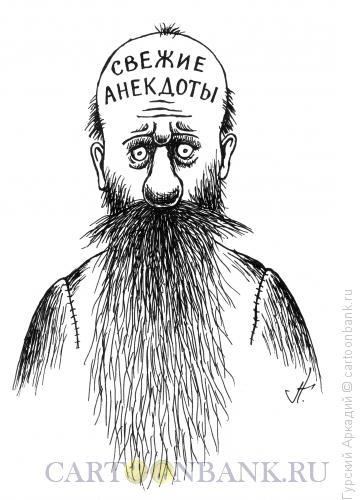 Карикатура: свежие анекдоты, Гурский Аркадий