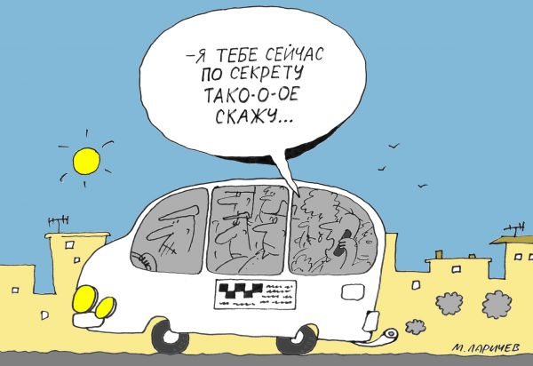 Карикатура: Интимное, Михаил ларичев