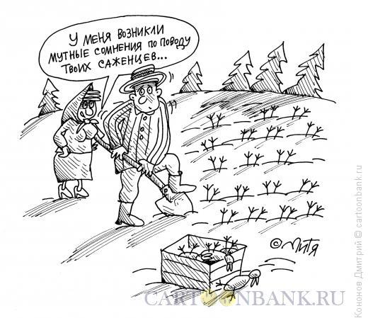 Карикатура: Посадка странных саженцев, Кононов Дмитрий