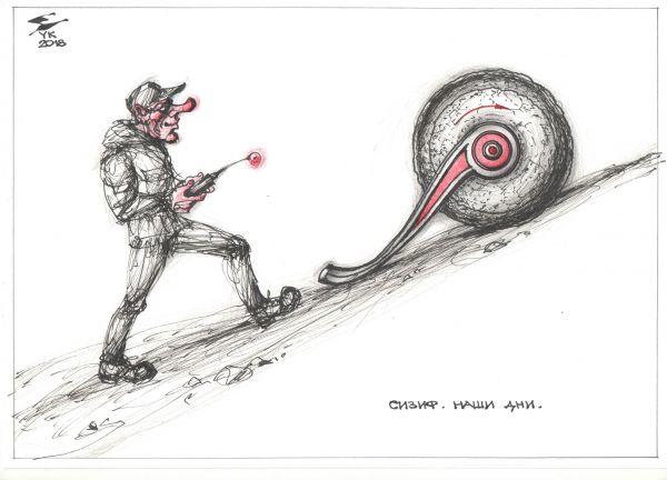 Карикатура: Сизиф . Наши дни ., Юрий Косарев