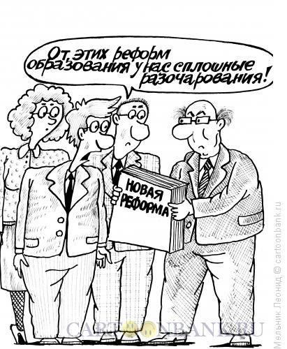 Карикатура: Школьные реформы заколебали!, Мельник Леонид