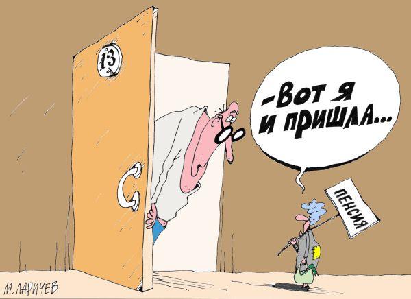 Карикатура: Уходи, Михаил Ларичев