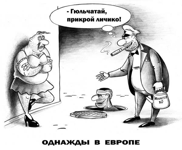 Карикатура: Однажды в Европе, Сергей Корсун