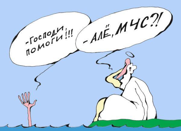 Карикатура: Помощь, Михаил ларичев
