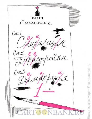 Карикатура: Сочинение, Валиахметов Марат