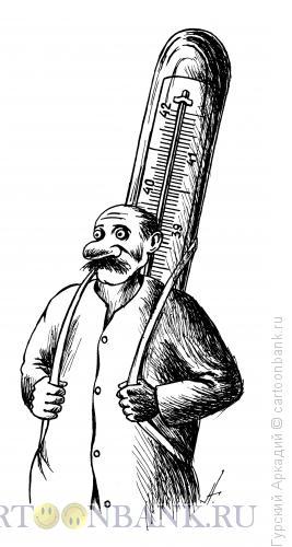 Карикатура: градусник-рюкзак, Гурский Аркадий