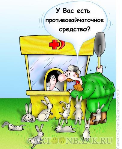 Карикатура: Мазай и аптека, Соколов Сергей