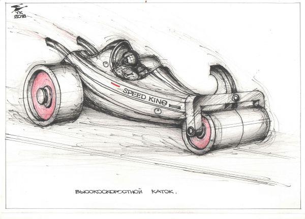 Карикатура: Высокоскоростной каток ., Юрий Косарев