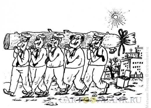 Карикатура: Дутое бревно, Мельник Леонид