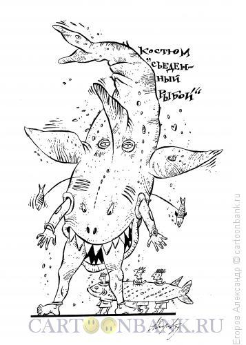 Карикатура: костюм3, Егоров Александр