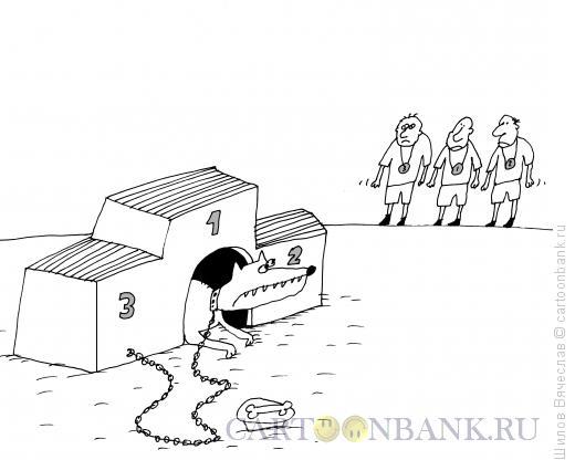 Карикатура: Пьедестал, Шилов Вячеслав