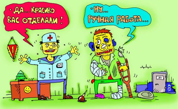 Карикатура: постарались, как могли., leon2008