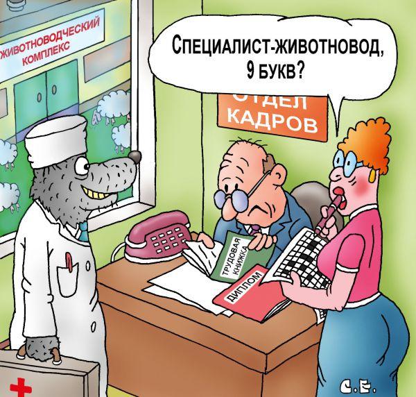 Карикатура: Специалист - животновод, Сергей Ермилов