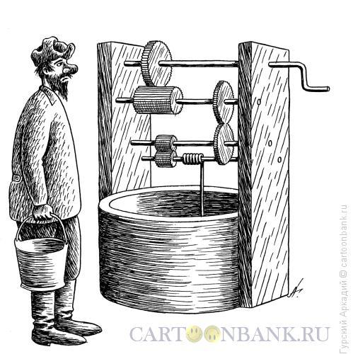 Карикатура: колодец-шестерни, Гурский Аркадий