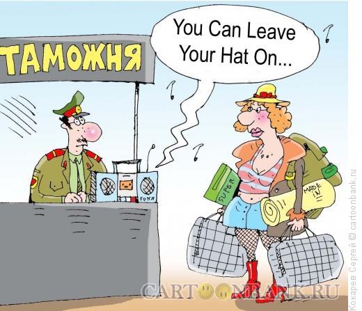 Карикатура: можешь оставить себе шляпу, Кокарев Сергей