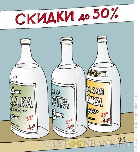 Карикатура: Водка со скидкой, Анчуков Иван