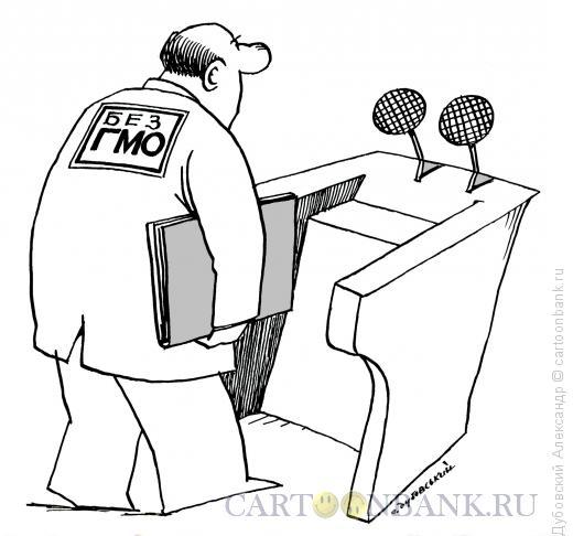 Карикатура: Без Гмо, Дубовский Александр