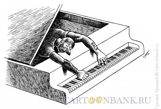 Карикатура: человек в рояле, Гурский Аркадий
