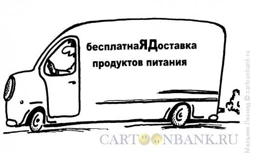 Карикатура: Доставка продуктов, Мельник Леонид