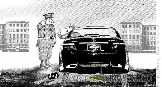 Карикатура: Кому закон не писан на дорогах, Богорад Виктор
