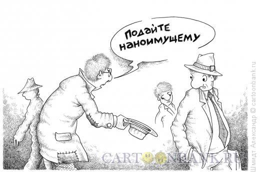 Карикатура: Наноимущий попрошайка (ч/б), Шмидт Александр