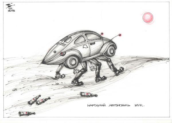Карикатура: Народный автомобиль Жук ., Юрий Косарев