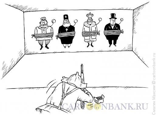 Карикатура: Революционный тир, Смагин Максим
