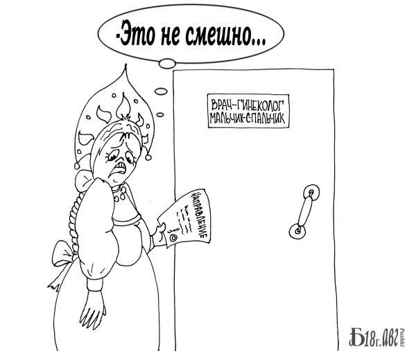 Карикатура: Сказки-раскраски. Про Царевну-Несмеяну.