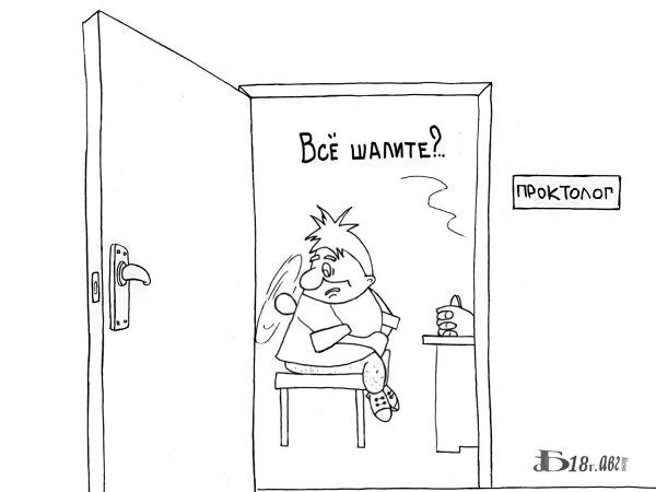 Карикатура: Сказки-раскраски. Про мужчину в полном расцвете сил., БАД