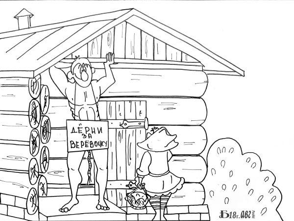 Карикатура: Сказки-раскраски. Про Шапочку и верёвочку.
