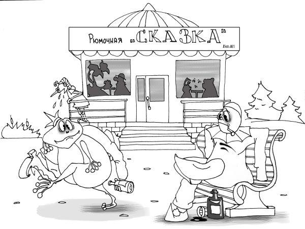 Карикатура: Сказки-раскраски. В гостях у Сказки., БАД